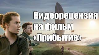 """Видеорецензия на фильм """"Прибытие"""" (2016)"""