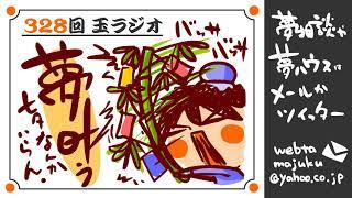 328回玉ラジオ「夢叶う」~七夕なんかいらん~