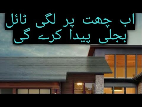 solar roof tiles pakistan/india in urdu /hondi