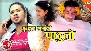 New Nepali Lok Dohori 2074 | Pachhuto - Puskal Sharma & Sushila Malla | Ft.Bimal Adhikari & Jharna