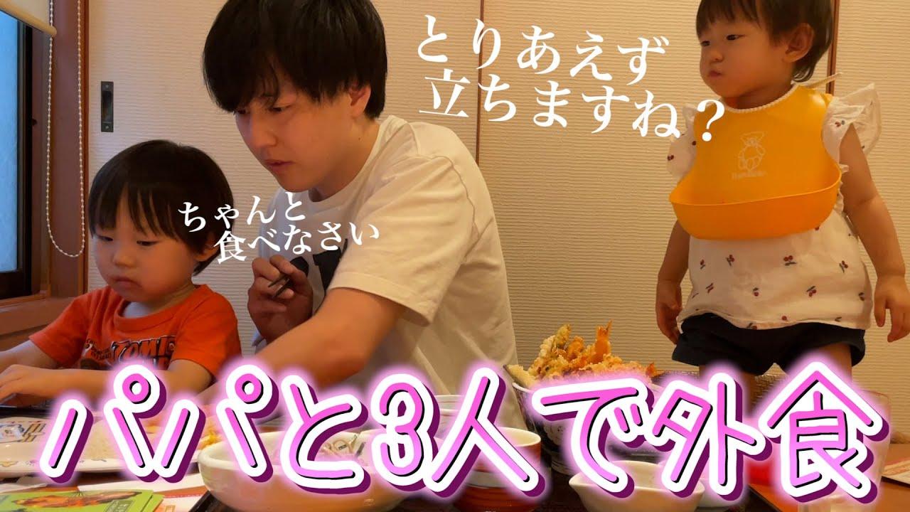 【大慌て】1歳娘と3歳息子とパパ3人での「初めての外食」が大変すぎた!!