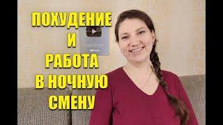 Как похудеть Если работаешь в Ночную смену Похудела на 53 кг / как похудеть мария мироневич