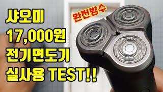 가성비 지리는 샤오미 3D 방수 전기면도기 S300 실…