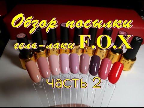 Обзор гель-лаков FOX - часть 2✦Ksana Groza. Nail Art Blog