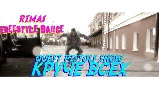 Quest Pistols Show feat. Open Kids - Круче Всех Танец RIMAS