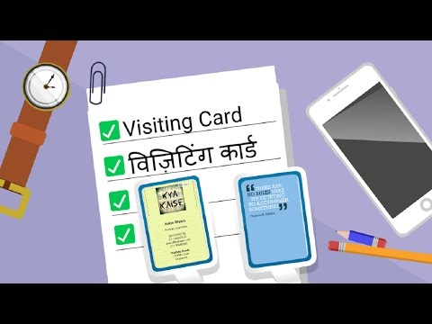 How to Design and Order your Business Cards online? Hindi video by Kya Kaise