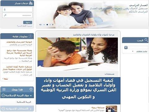مسار : كيفية التسجيل في فضاء أمهات وآباء التلاميذ و تفعيل الحساب و تغيير القن السري