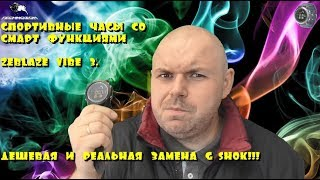 Спортивные часы со СМАРТ ФУНКЦИЯМИ Zeblaze VIBE 3. Дешевая и реальная замена G-SHOK!!!!