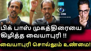 I DONOT LIKE OVIYA VAIYAPURI ANGRY INTERVIEW AFTER BIGG BOSS  TELLING THE TRUTH