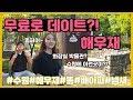 무료공연, 전시, 서울시민청서 즐기는 알뜰데이트..