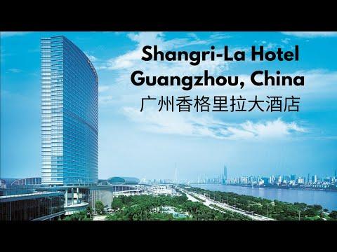 Shangri-La Hotel, Guangzhou, China 广州香格里拉大酒店