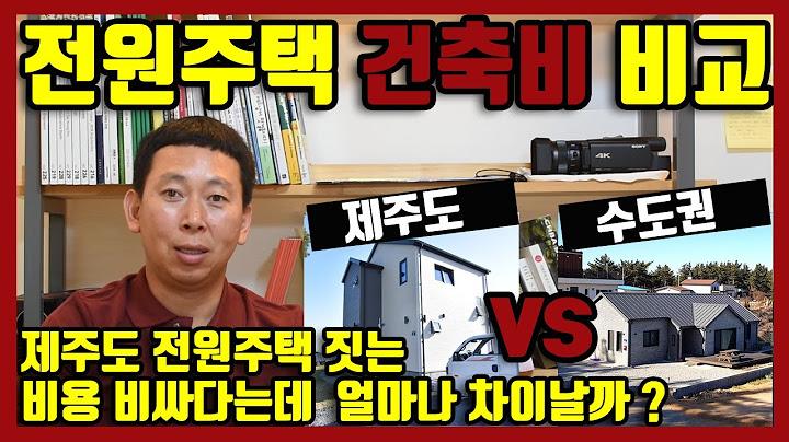 전원주택 건축비 비교 (제주도 VS 수도권인근) 제주도 얼마나 비쌀까?.. 비교사례를 통해 알려드림