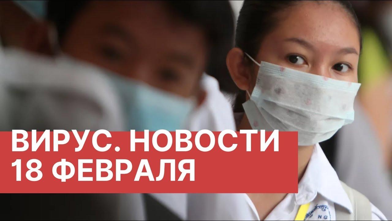 Коронавирус. Новости сегодня (18.02.2020). Новости Китая 18 февраля. Новости о вирусе из Китая Смотр