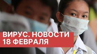 Коронавирус Новости сегодня 18 02 2020 Новости Китая 18 февраля Новости о вирусе из Китая