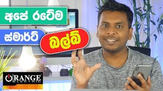 How to make your home a Smart Home | Episode 03 Smart Bulbs in Sri Lanka