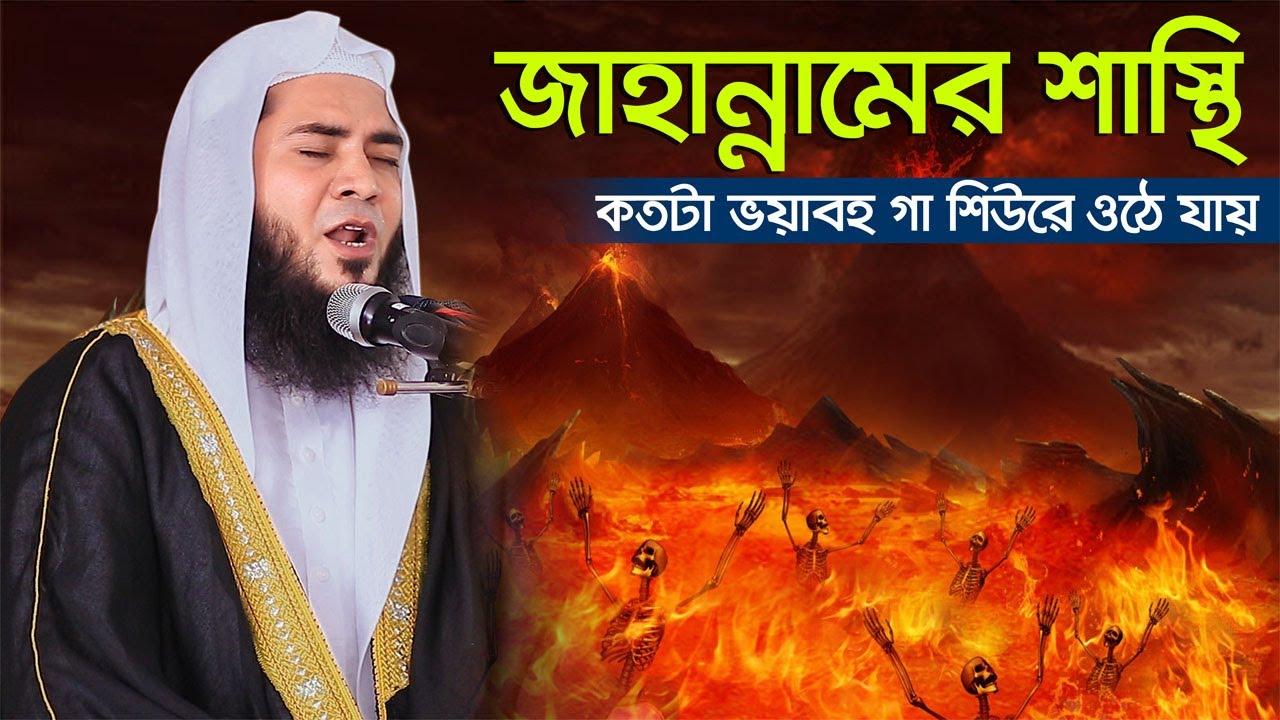 Bangla Waz 2020 Mufti Fayjur Rahman Sadeki একজন জাহান্নামীকে জাহান্নামে কি কি শাস্থি দেওয়া হবে