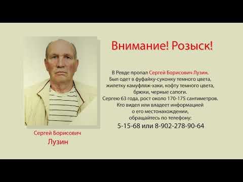 Внимание! В Ревде разыскивается Сергей Лузин