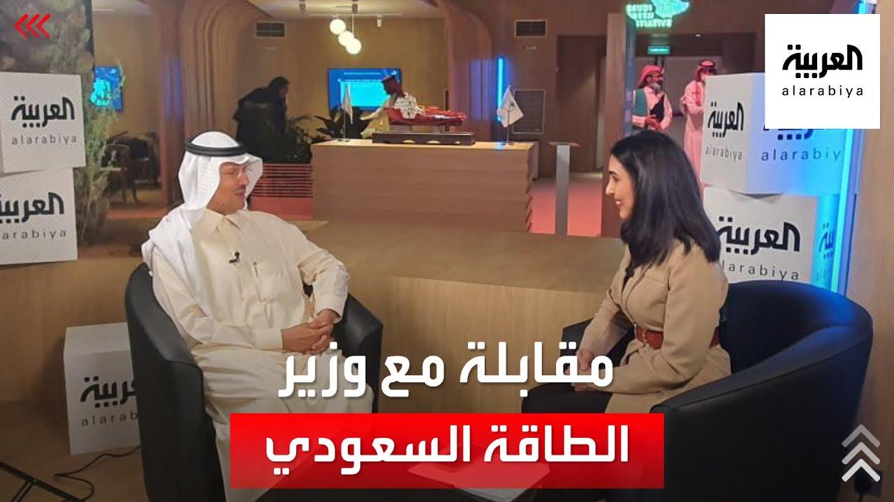 مقابلة خاصة مع وزير الطاقة السعودي الأمير عبد العزيز بن سلمان  - نشر قبل 2 ساعة