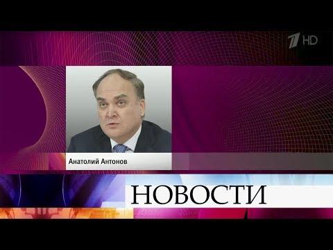Новым послом России вСША стал Анатолий Антонов.