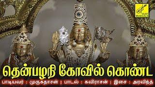 தென்பழநி கோவில் கொண்ட | Then Palani Kovil Konda | Murugan Songs in Tamil | Vijay Musicals