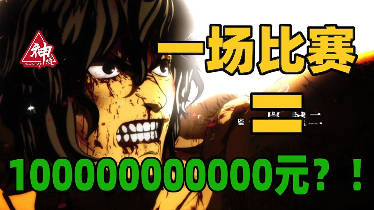 网飞出品,拳拳到肉,日本最大尺度的拳赛!《拳愿阿修罗》p1