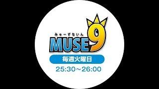 チバテレ・テレ玉MUSE9 25:30~26:00(MC:インスタントジョンソン・...