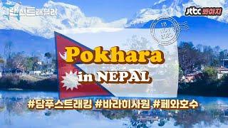 [랜선트래블러] ✈️포카라✈️ 네팔 최고의 휴양도시로 …