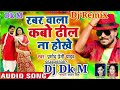 #/🎤🎸Pramod Premi yadav ka  super hit holi song(2019)/DJ remix