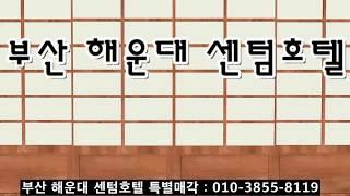 (현조아빠) 부산 해운대 센텀호텔