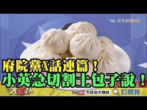 【精彩】府院黨X話連篇!?小英急切割「土包子說」!