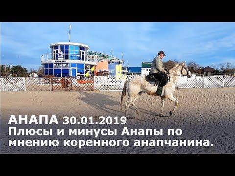 Плюсы и минусы Анапы по мнению коренного анапчанина. #АНАПА 30.01.2019