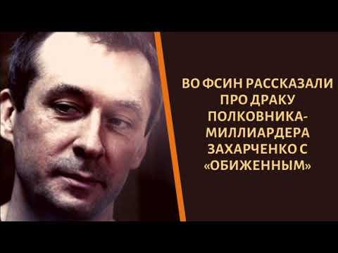 Взял чужие тапки. Кем теперь будет сидеть полковник Захарченко?