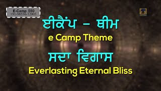 Global E Camp 2018 Episode 1 | 550 year special