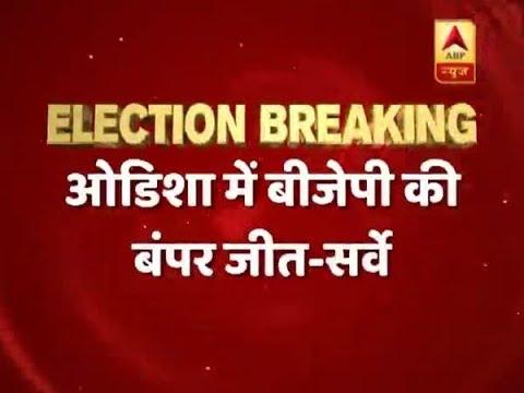 ओडिशा में बीजेपी की बंपर जीत का अनुमान, देखिए ABP न्यूज का ये सर्वे