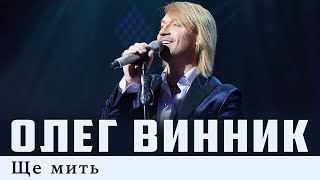 Олег Винник — Ще мить