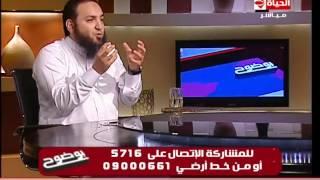 Gambar cover برنامج بوضوح - حلقة الثلاثاء 23-9-2014 حلقة خاصة عن الحسد مع الشيخ عمرو الليثى - Bwodoh