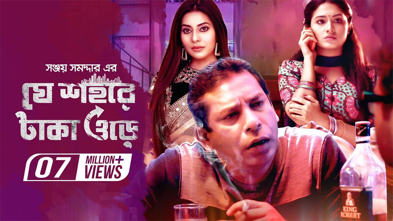 Je Sohore Taka Ore | Mosharraf Karim | Tasnia Farin | Samonty | Sanjoy Somadder | Eid Telefilm 2020