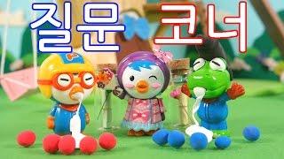 뽀로로 장난감 애니 질문 코너 여섯번째 ★먹방과 운동회!