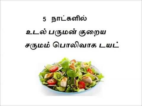 Weight loss diet chart tamil also rh youtube