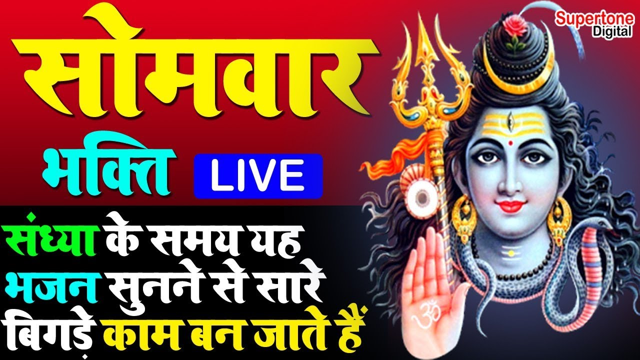 LIVE: ॐ नमः शिवाय धुन | सोमवार स्पेशल : नॉनस्टॉप शिव भजन | Somvar Shiv Bhajan | New Hindi Bhajan