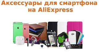 Как выбрать аксессуары для смартфона на AliExpress(, 2016-12-08T09:43:23.000Z)