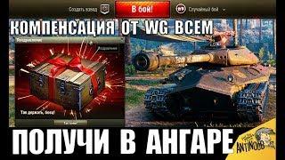 🎁ПОДАРОК ВСЕМ! ПОЛУЧИ КОМПЕНСАЦИЮ В АНГАРЕ ОТ WG в World of Tanks