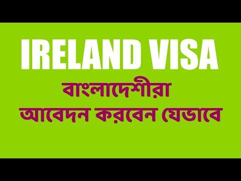 How to apply Ireland Tourist/Business Visa   For Bangladeshi Citizen   Bangla Tutorial