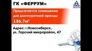 Аренда помещения от собственника Горский, 47 (Новосибирск)(, 2015-07-21T04:54:06.000Z)