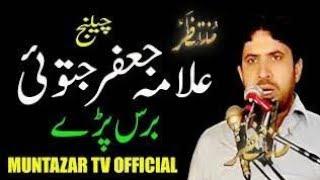 Video Allama Jafar Jatoi New Majlis 4 Shaban 2017 download MP3, 3GP, MP4, WEBM, AVI, FLV Juni 2018