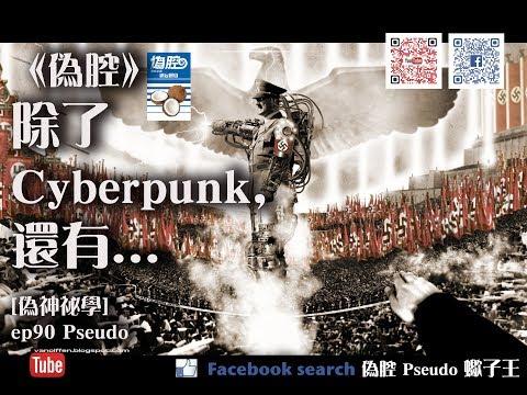《偽腔》 永遠的社畜: Cyberpunk  [偽神祕學] 蠍子王 ep90 Pseudo