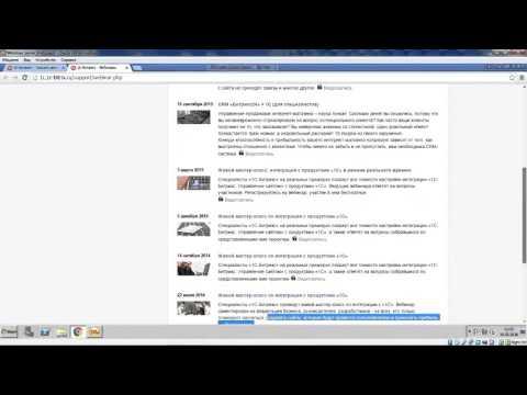 Настройка 1С для интернет-магазина 1С-Битрикс (вебинар)