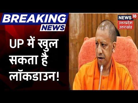 UP में चरणबद्ध तरीके से हो सकता है Lockdown ख़त्म, CM Yogi ने दिए संकेत