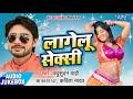 भोजपुरी गाना AUDIO JUKEBOX 2017 - Lagelu Sunder - Madhusudan Mahi, Kavita - Bhojpuri Hit Songs 2017
