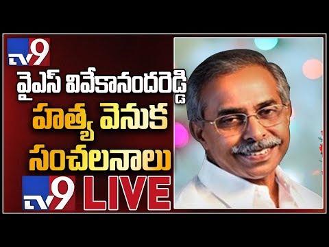 YS Vivekananda Reddy Murder LIVE Updates - TV9